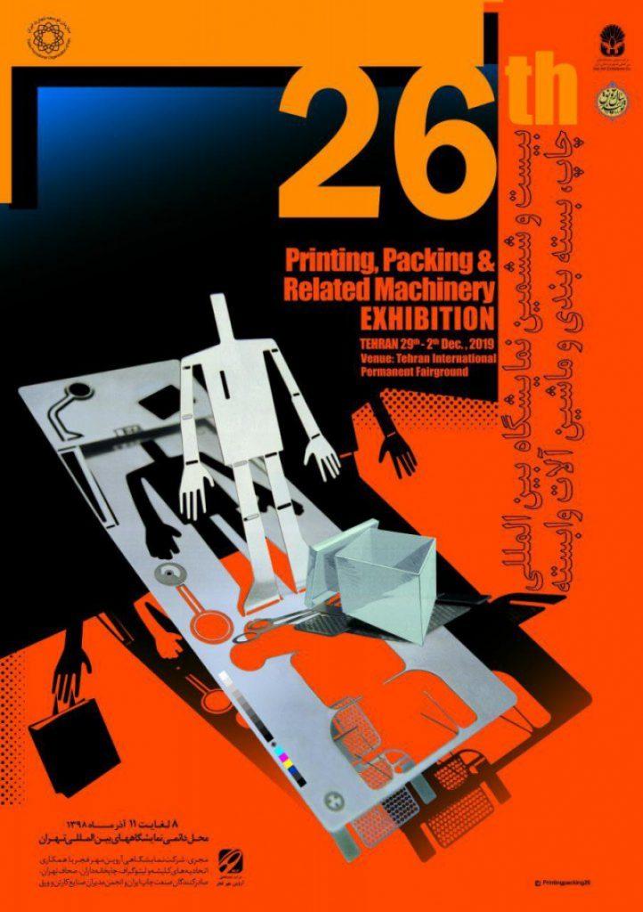 بیست و ششمین نمایشگاه بین المللی چاپ و بستهبندی