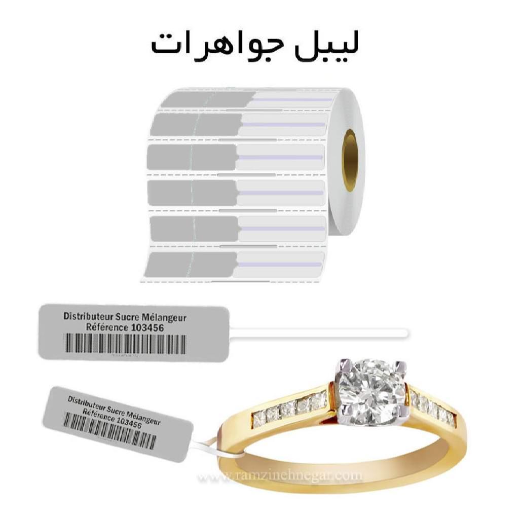 لیبل جواهر (لیبل دم شیشه ای) نقره ای