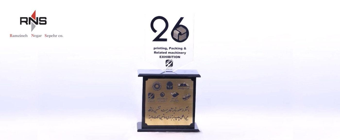 بیست و ششمین نمایشگاه بین المللی چاپ، بسته بندی و ماشین آلات وابسته
